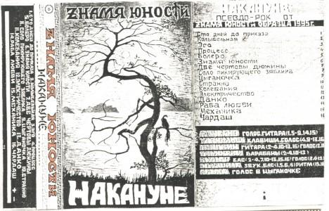 1995_-_znamya_yunosti_-_nakanune.jpg