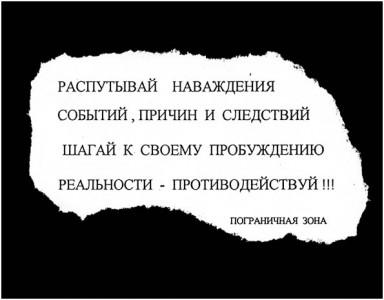 ПРАВДИВАЯ БЫЛЬ 3.jpg
