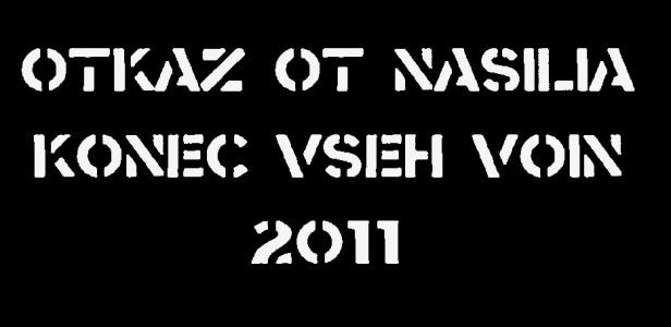 otkaz_ot_nasilija_-_2011_-_konec_vseh_voin_demo.jpg