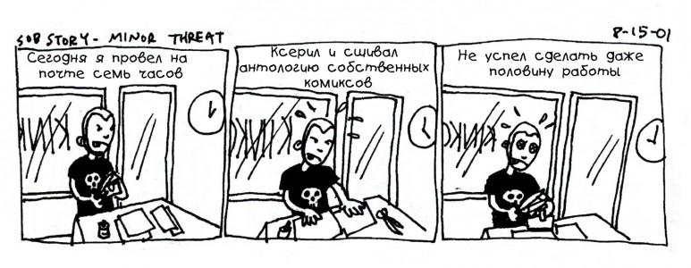 ben-snake-pit-comic.jpg