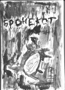 bronekot-1-cover.jpg