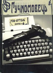 guchnomovec-3-cover.jpeg