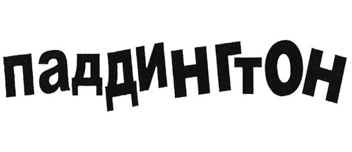 paddington-8-logo.jpg