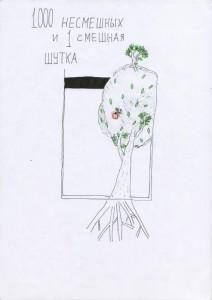 1000_nesmeshnyh_i_1_smeshnaya_shutka_cover.jpg