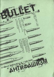 bullet-antifashizm-cover.png