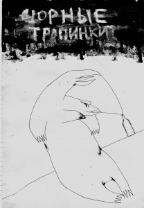 chornie-tropinki-1-cover.jpg