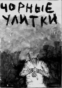 chornie-ulitki-cover.jpg