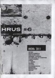 hrus-6-cover.jpg