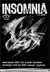 insomnia-1-cover.png