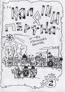 kaloshi-peruna-2-cover.jpg