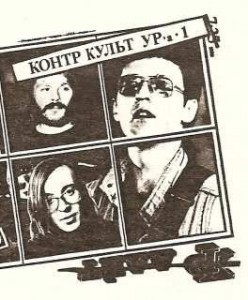 kontrkultura-1-cover.jpg