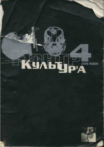 kontrkultura-4-cover.png