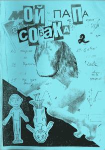 moi-papa-sobaka-2-cover.png