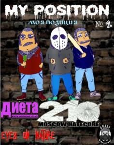 moya-pozitsiya-1-cover.jpg