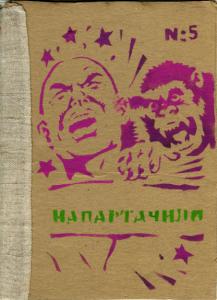 napartachili-5-cover.png