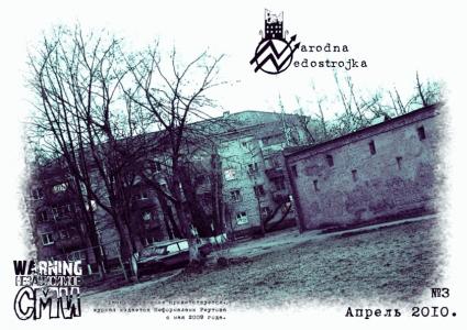 narodna-nedostrojka-3-cover.png