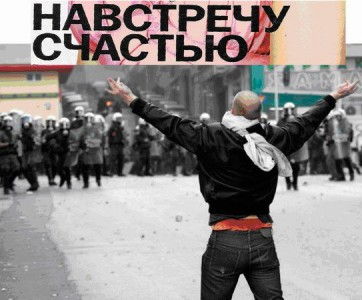 navstrechu-schastyu-04-2009-cover-2.jpg