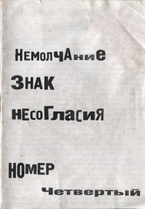 nemolchanie-znak-nesoglasiya-4-cover.jpg