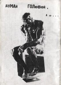 nemolchanie-znak-nesoglasiya-4-last-page.jpg