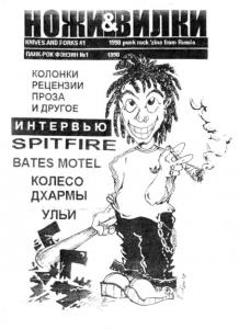 nozhi_i_vilki_1_1998-cover.png