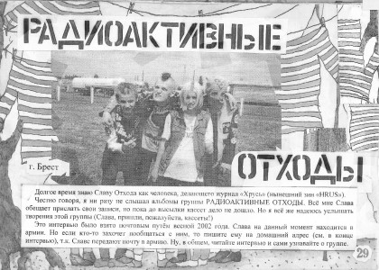 odiysya-1-radioaktivnie-othodi.jpg