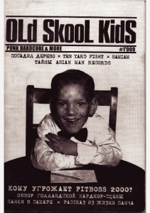 old-skool-kids-1-cover.png