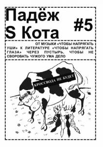 padezh-s-kota-5-cover.png