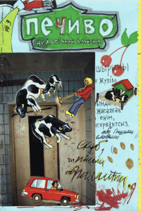 pechyvo3-cover.png