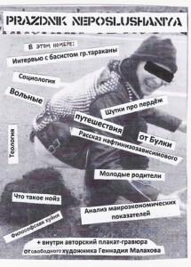 prazdnik-neposlushaniya-8-cover.jpg