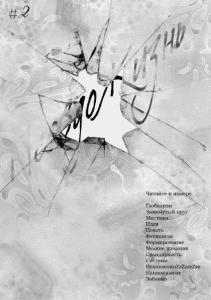 psevdozhizn-2-cover.png
