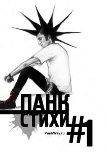 punk_stihi_1.jpg