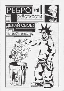 rebro-jestkosti-1-cover.png