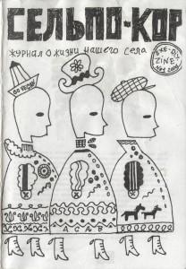 selpokor-1-cover.jpg