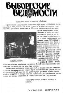 svirepyy_yozh_no7_1_1997_02.jpg