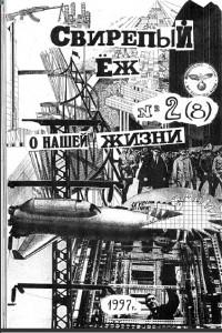 svirepyy_yozh_no_2_8_1997_cover.jpg