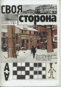 svoya-storona-1-cover.png
