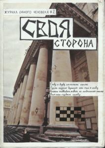svoya-storona-2-cover.png