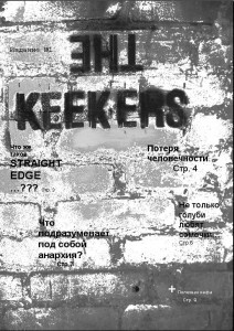 the-keekers-1-cover.jpg