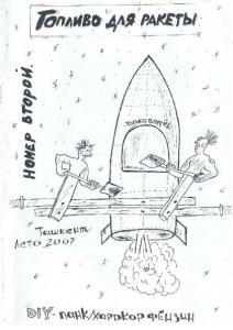 toplivo-dlya-rakety-2-cover.png