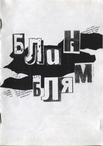 trotskiy-trotskiy-ya-zemlya-blin-blyam-cover.jpg