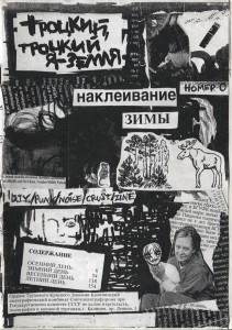trotskiy-trotskiy-ya-zemlya-cover.jpg