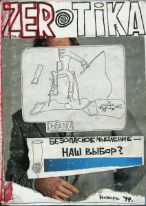 xerotika-05-cover.png