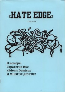xhate-edgex-2-cover.jpg