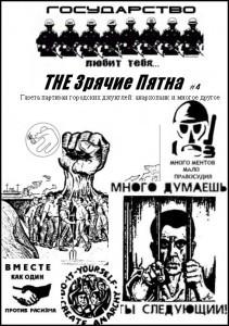 zryachie-pyatna-4-cover.jpg